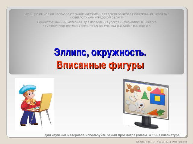 Эллипс, окружность. Вписанные фигуры Епифанова Т.Н. / 2010-2011 учебный год М...