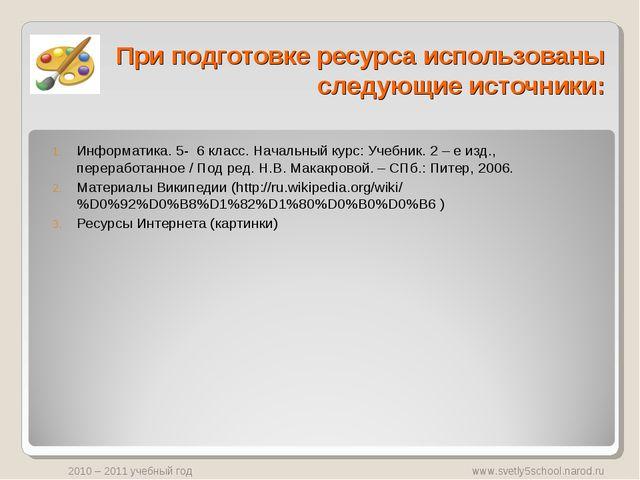 При подготовке ресурса использованы следующие источники: Информатика. 5- 6 кл...