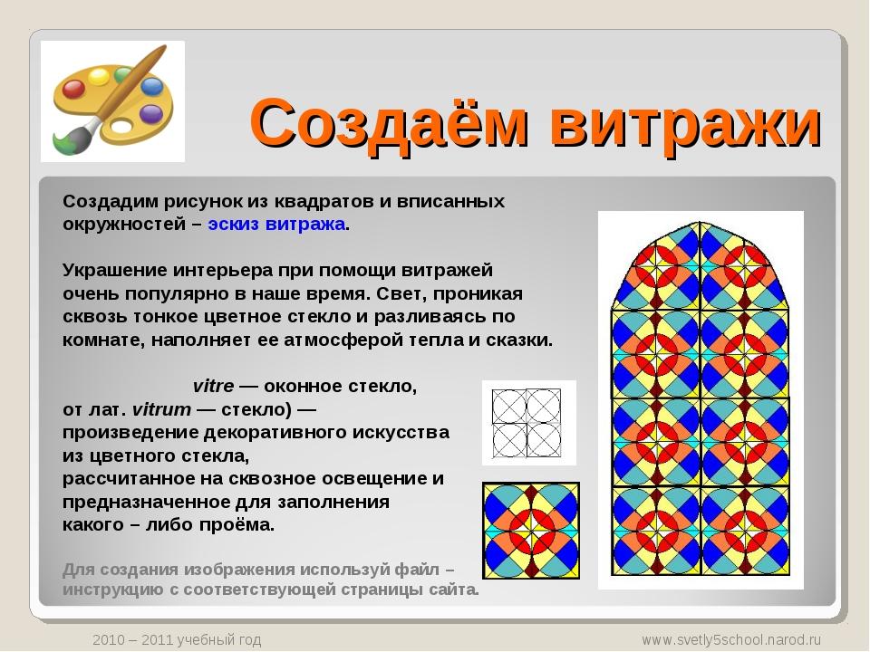 Создаём витражи Создадим рисунок из квадратов и вписанных окружностей – эскиз...
