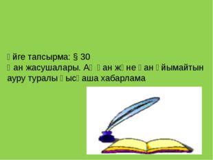 Үйге тапсырма: § 30 Қан жасушалары. Ақ қан және қан ұйымайтын ауру туралы қыс