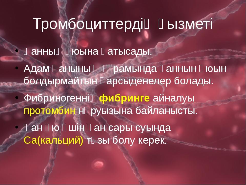 Тромбоциттердің қызметі Қанның ұюына қатысады. Адам қанының құрамында қаннын...
