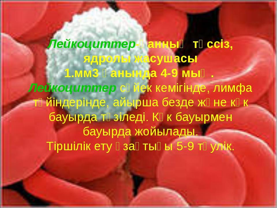 Лейкоциттер-қанның түссіз, ядролы жасушасы 1.мм3 қанында 4-9 мың. Лейкоциттер...
