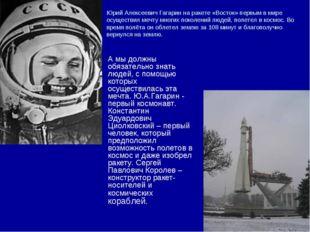 Юрий Алексеевич Гагарин на ракете «Восток» первым в мире осуществил мечту мно