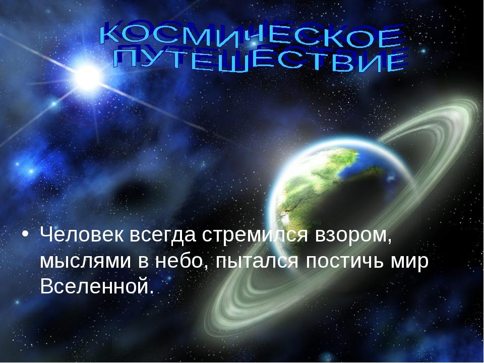 Человек всегда стремился взором, мыслями в небо, пытался постичь мир Вселенной.