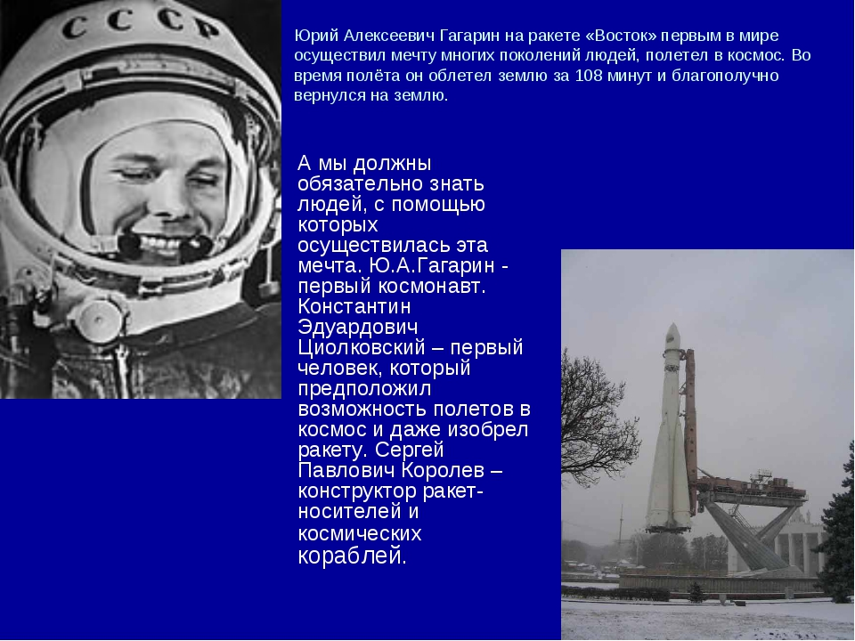 Юрий Алексеевич Гагарин на ракете «Восток» первым в мире осуществил мечту мно...
