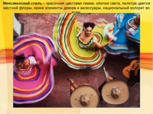 Мексиканский стиль – красочная цветовая гамма, обилие света, палитра цветов м