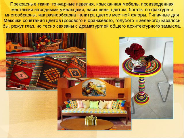 Прекрасные ткани, гончарные изделия, изысканная мебель, произведенная местным...