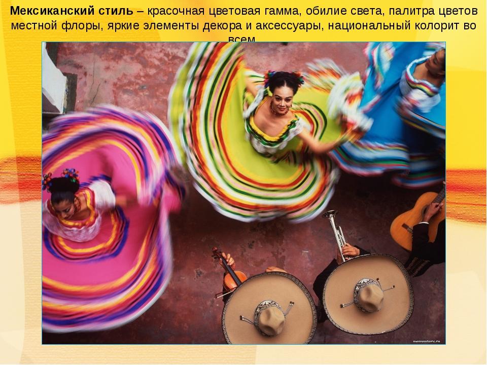 Мексиканский стиль – красочная цветовая гамма, обилие света, палитра цветов м...