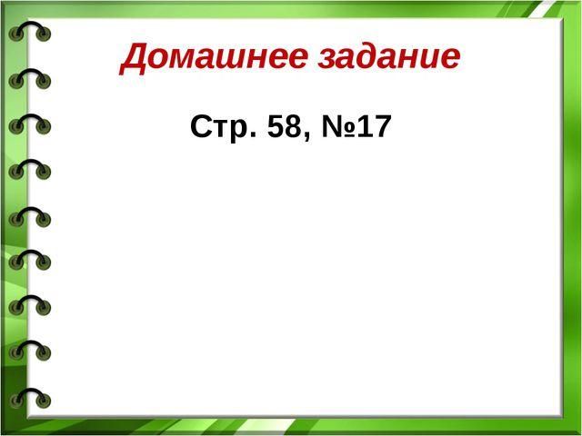 Домашнее задание Стр. 58, №17
