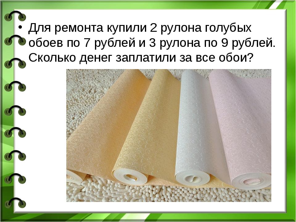 Для ремонта купили 2 рулона голубых обоев по 7 рублей и 3 рулона по 9 рублей...