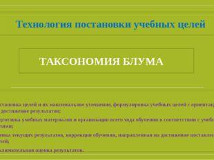 Технология постановки учебных целей ТАКСОНОМИЯ БЛУМА постановка целей и их ма