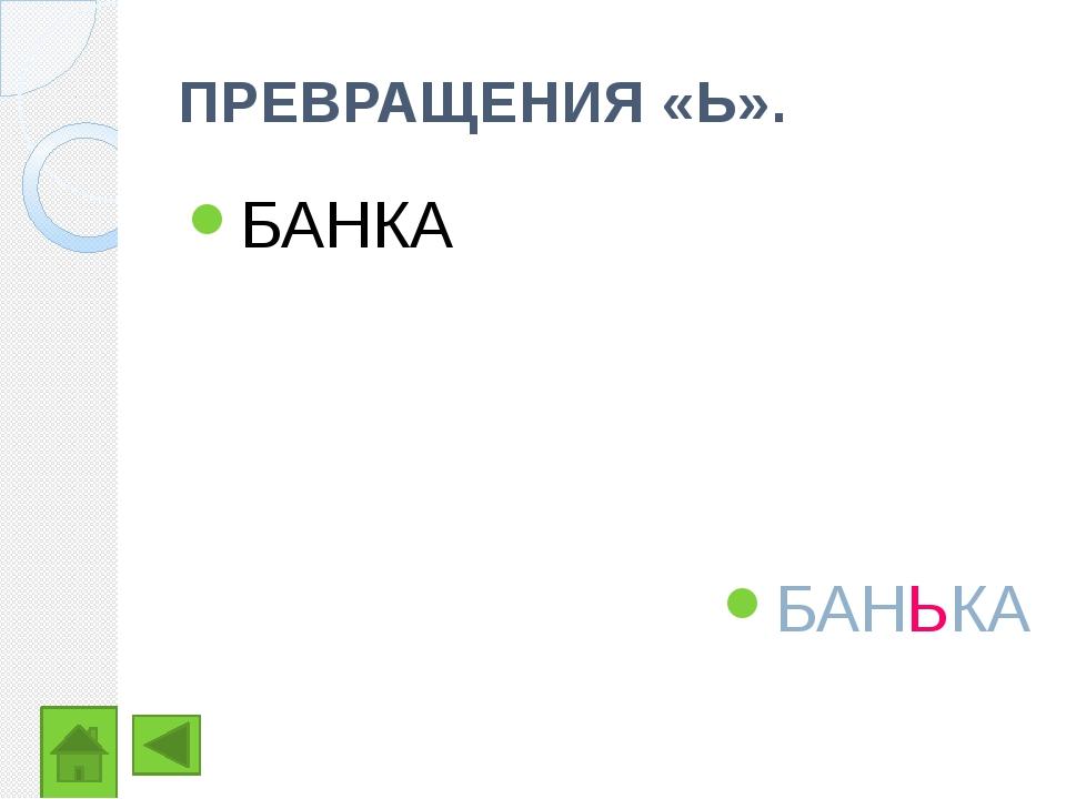 ПЕНКИ ПЕНЬКИ