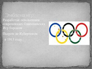 Эмблема игр Разработан основателем современных Олимпийских Игр бароном Пьером
