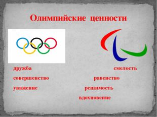 Олимпийские ценности дружба смелость совершенство равенство уважение