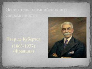 Основатель олимпийских игр современности Пьер де Кубертен (1863-1937) (Франция)