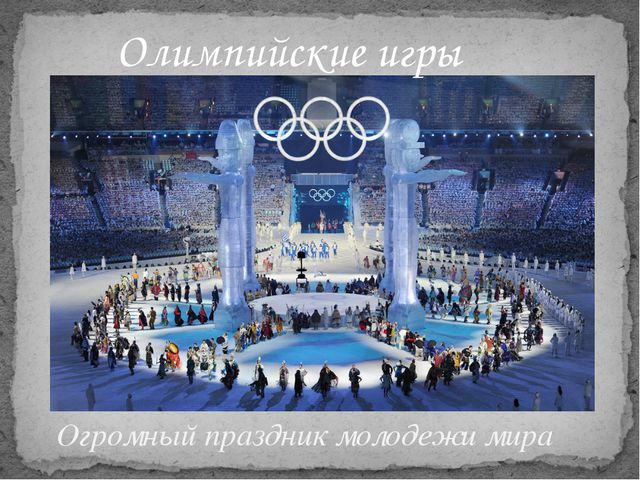 Олимпийские игры Огромный праздник молодежи мира