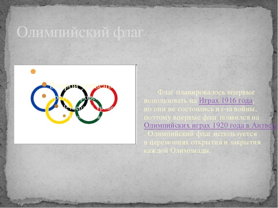 Олимпийский флаг Флаг планировалось впервые использовать на Играх 1916 года,...