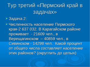 Тур третий «Пермский край в задачах» Задача 2: Численность население Пермског