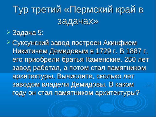 Тур третий «Пермский край в задачах» Задача 5: Суксунский завод построен Акин...
