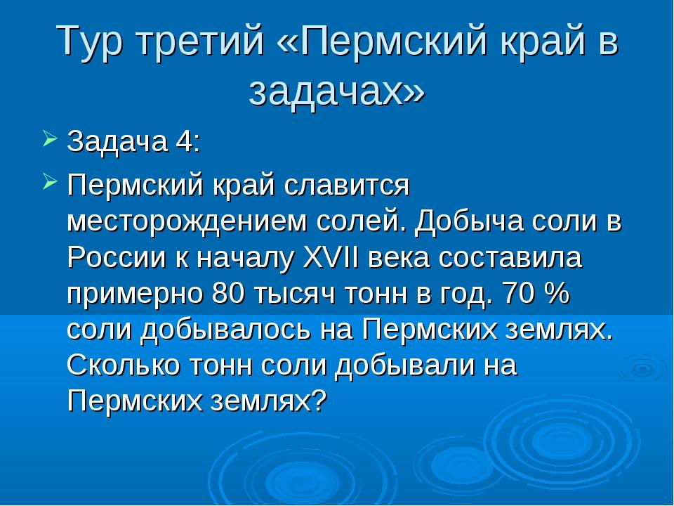 Тур третий «Пермский край в задачах» Задача 4: Пермский край славится месторо...