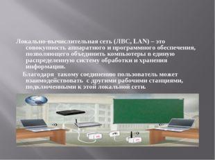 Локально-вычислительная сеть (ЛВС, LAN) – это совокупность аппаратного и прог