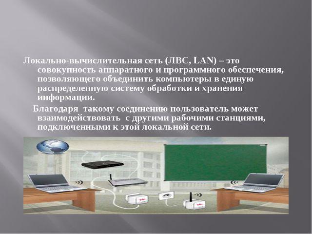 Локально-вычислительная сеть (ЛВС, LAN) – это совокупность аппаратного и прог...
