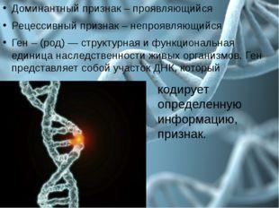 Доминантный признак – проявляющийся Рецессивный признак – непроявляющийся Ген