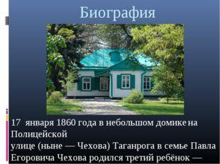 Биография 17 января 1860 года в небольшом домике на Полицейской улице(ныне—