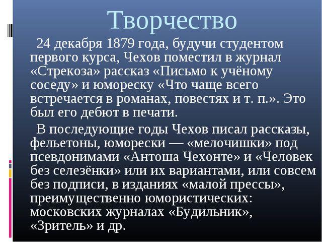 Творчество 24 декабря 1879 года, будучи студентом первого курса, Чехов помест...