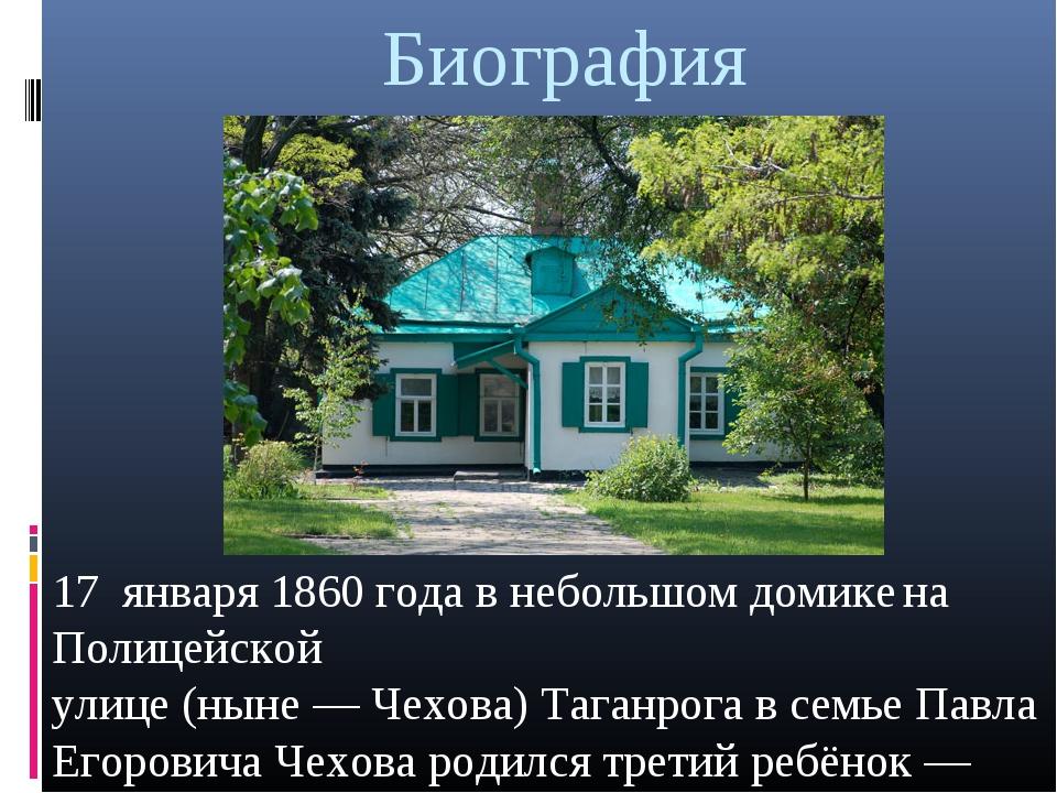Биография 17 января 1860 года в небольшом домике на Полицейской улице(ныне—...