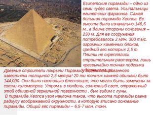 Египетские пирамиды – одно из семи чудес света. Усыпальницы египетских фараон