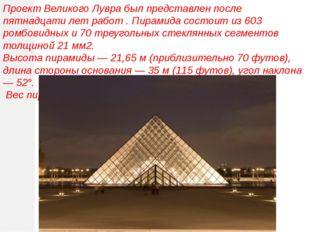Проект Великого Лувра был представлен после пятнадцати лет работ . Пирамида с