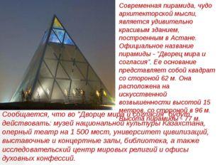 Современная пирамида, чудо архитекторской мысли, является удивительно красивы