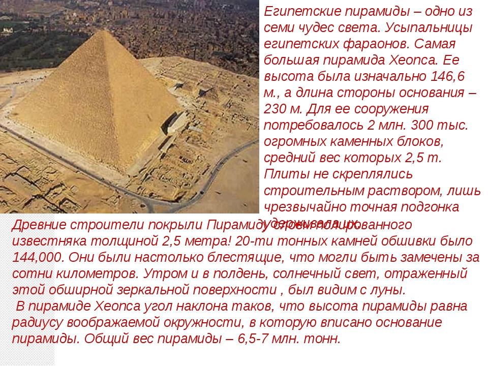 Египетские пирамиды – одно из семи чудес света. Усыпальницы египетских фараон...