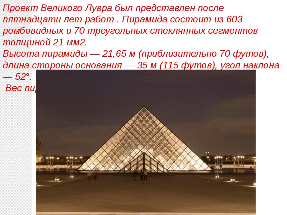 Проект Великого Лувра был представлен после пятнадцати лет работ . Пирамида с...