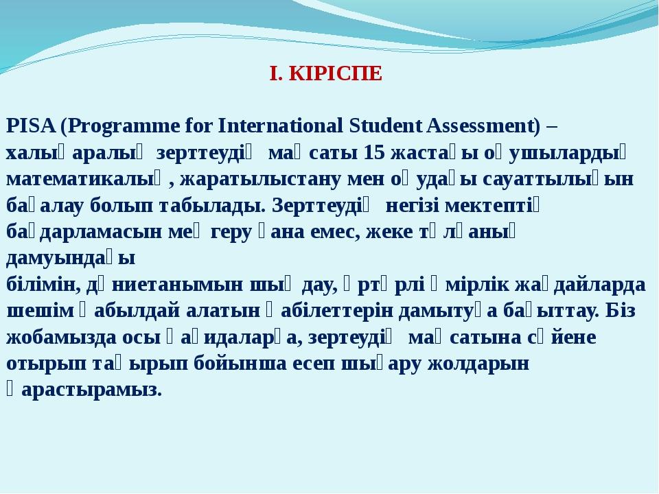 І. КІРІСПЕ PISA (Programme for International Student Assessment) – халықарал...
