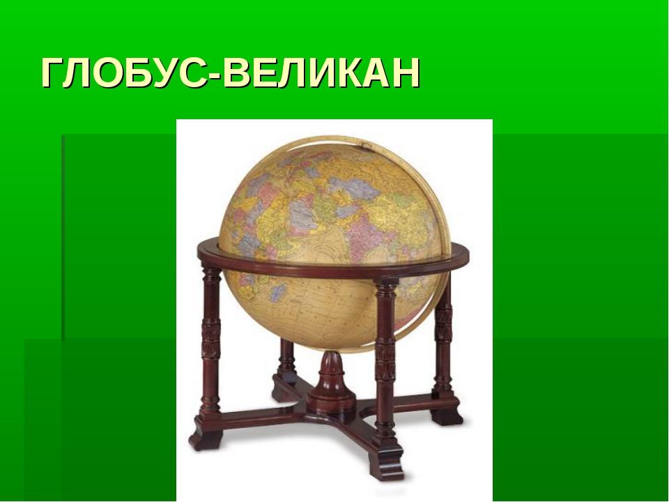 ГЛОБУС-ВЕЛИКАН