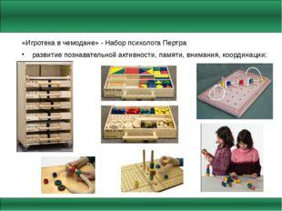 «Игротека в чемодане» - Набор психолога Пертра развитие познавательной актив