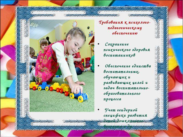 Требования к психолого-педагогическому обеспечению Сохранение психического з...
