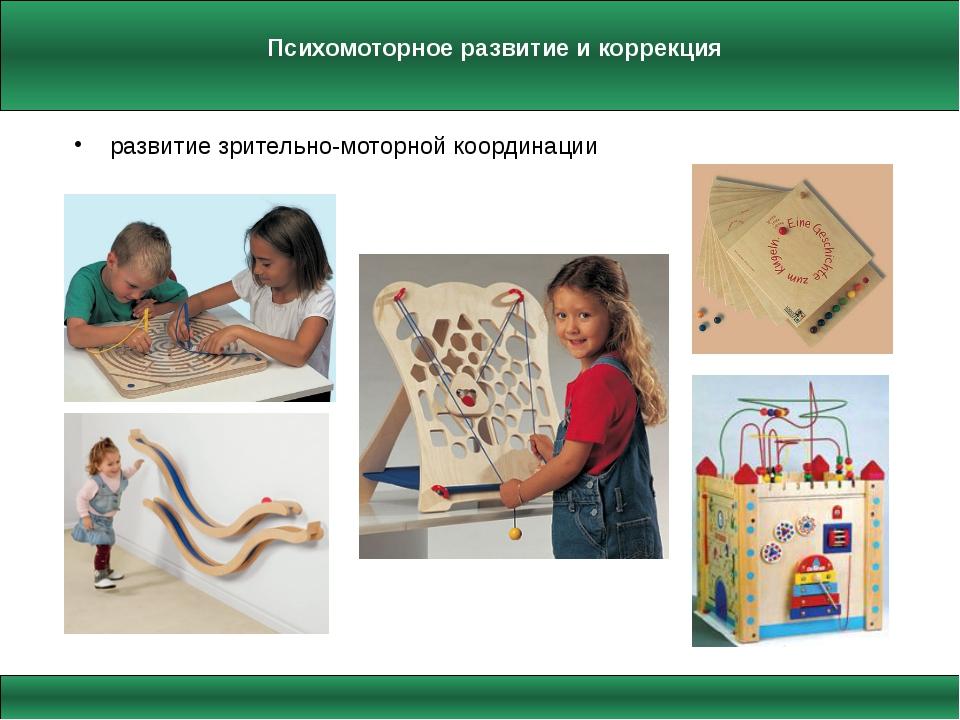 развитие зрительно-моторной координации Психомоторное развитие и коррекция