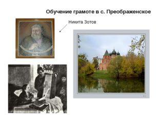 Обучение грамоте в с. Преображенское Никита Зотов