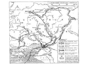 Азовские походы 1695 и 1696 гг.