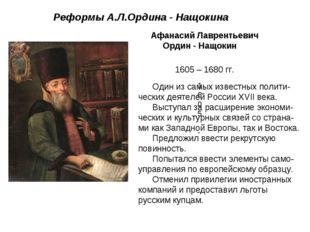 Реформы А.Л.Ордина - Нащокина Афанасий Лаврентьевич Ордин - Нащокин 1605 - 1