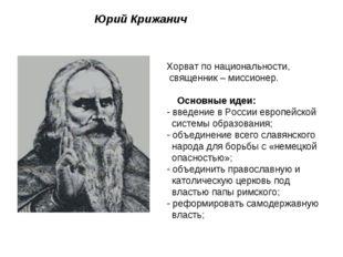 Юрий Крижанич Хорват по национальности, священник – миссионер. Основные идеи