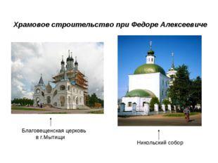 Благовещенская церковь в г.Мытищи Никольский собор Храмовое строительство при