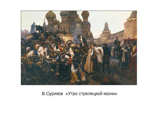 В.Суриков «Утро стрелецкой казни»