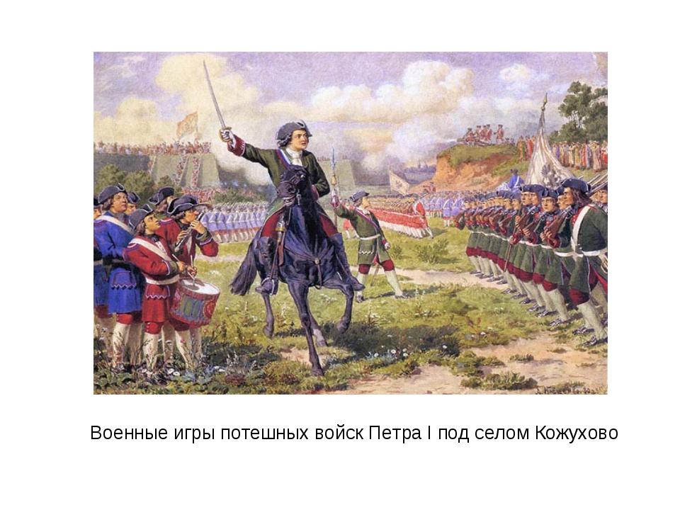 Военные игры потешных войск Петра I под селом Кожухово