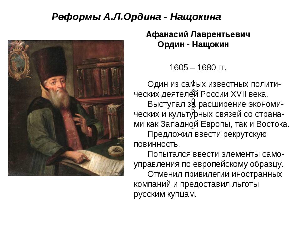 Реформы А.Л.Ордина - Нащокина Афанасий Лаврентьевич Ордин - Нащокин 1605 - 1...