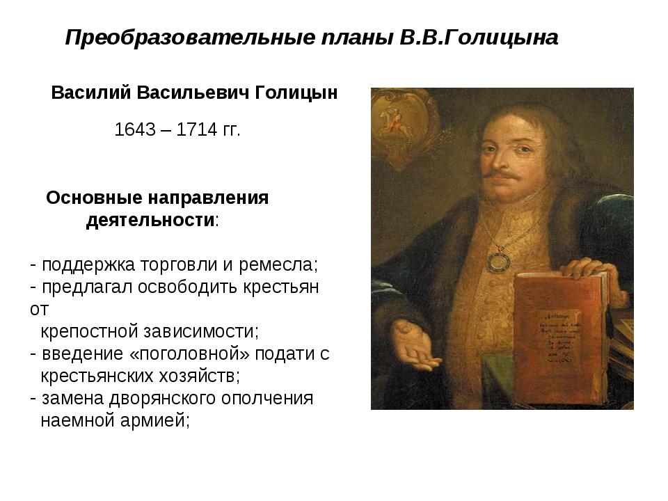 Преобразовательные планы В.В.Голицына Василий Васильевич Голицын 1643 – 1714...