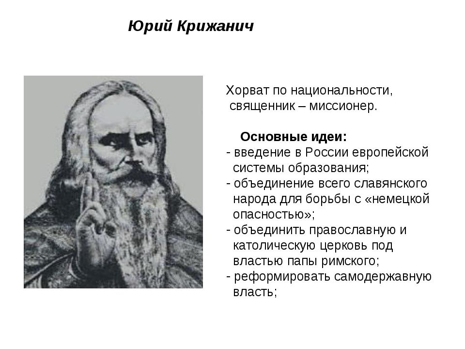 Юрий Крижанич Хорват по национальности, священник – миссионер. Основные идеи...